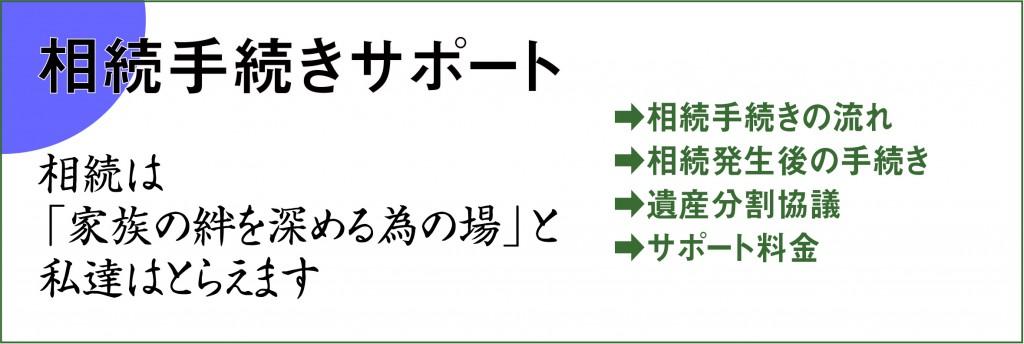 titlesouzoku1